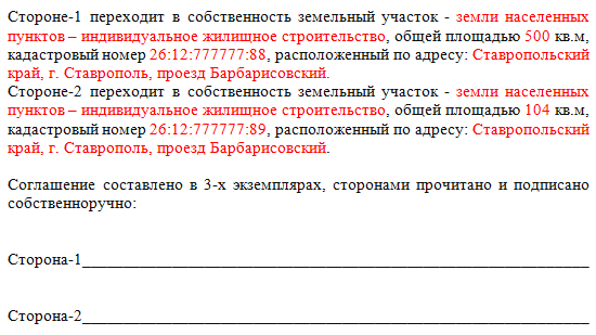 договор перераспределения земельных участков между соседями