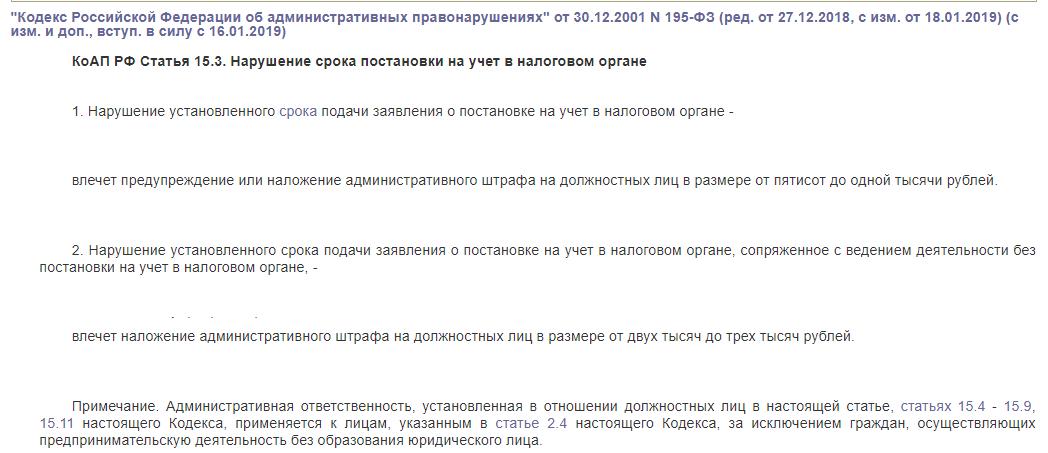 КоАП РФ статья 15.3