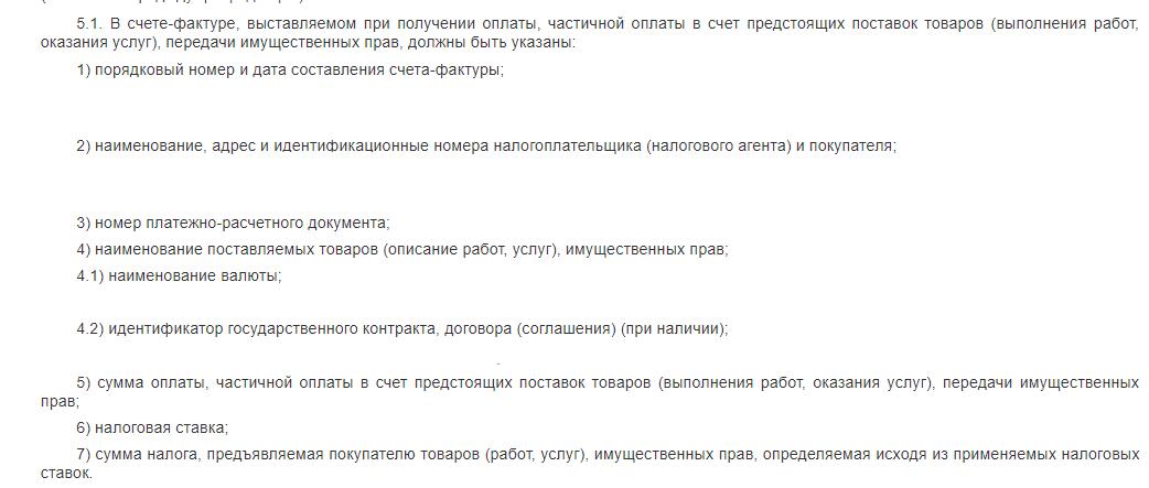 Счет фактура статья 169 НК РФ