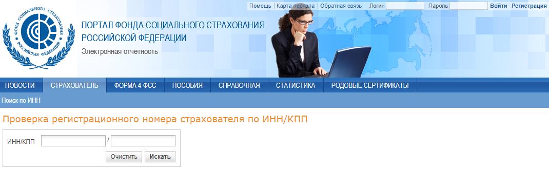 проверка регистрационного номера ФСС