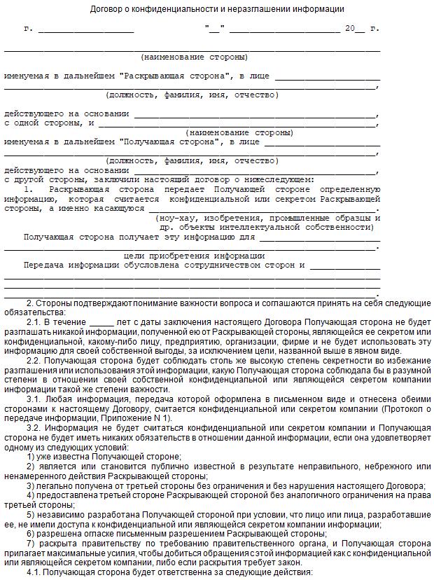 соглашение о неразглашении конфиденциальной информации