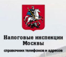 taxinspections.ru, Налоговые инспекции Москвы