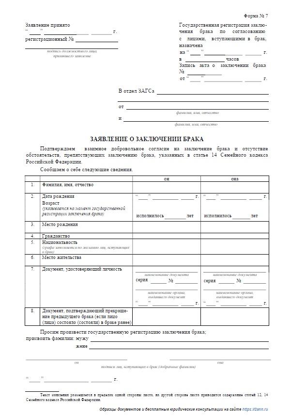 Бланк заявления в ЗАГС