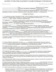 Образец договора переступки прав собственности