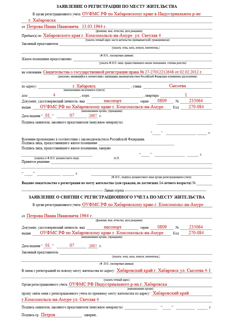 Снятие с регистрации граждан сделать временную регистрацию в калининграде