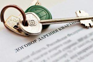 Налог на дарение квартиры в каких случае следует его платить