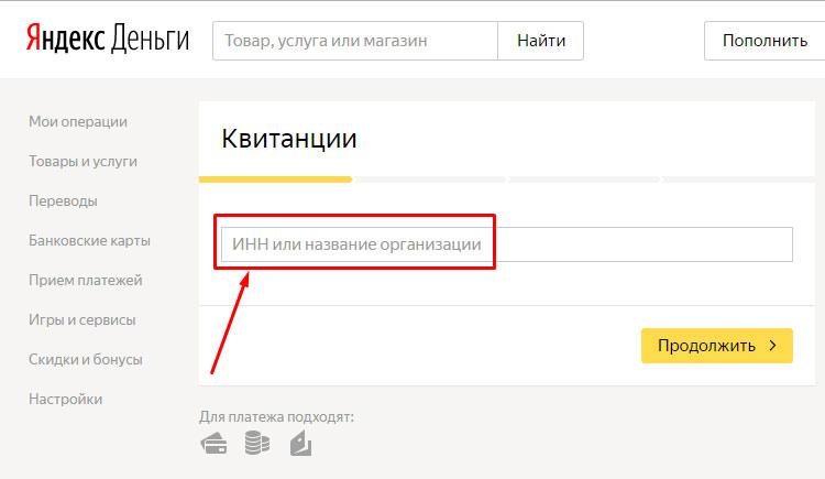 Погасить задолжность за коммунальные услуги через Яндекс Деньги