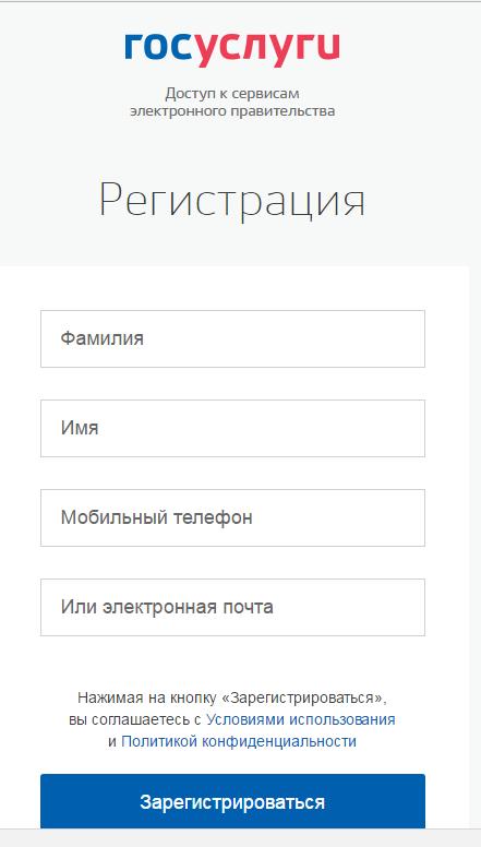 Госуслиги регистрация