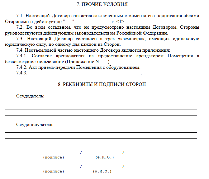 Прочие условия в договоре