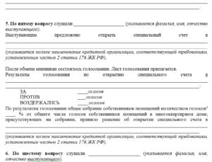 Ответы Mail. Ru: оспаривание общего собрания и протокола собственников дома о выборе