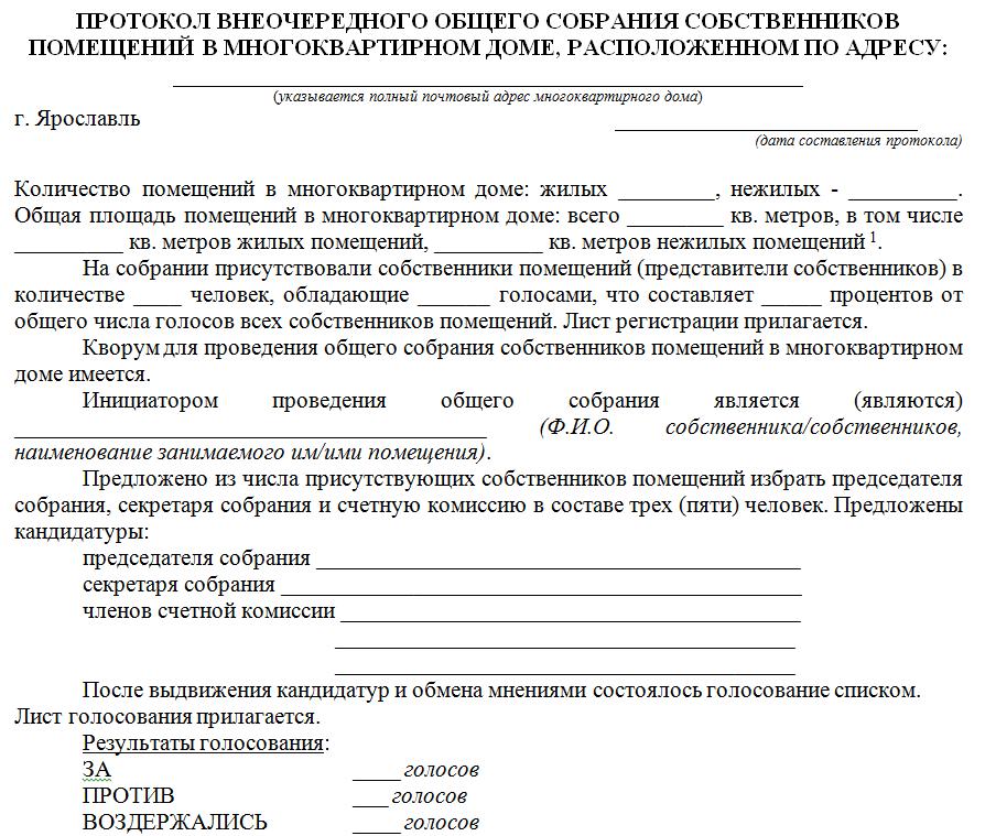Протокол собрания тсж по аренде подвала образец