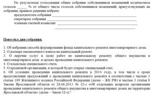 Изображение - Протокол собрания жильцов многоквартирного дома image4-10-300x191
