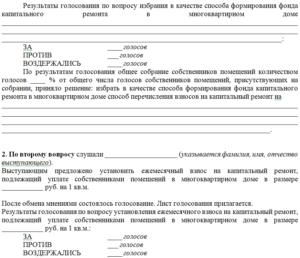 Требования к протоколу общего собрания собственников жилья