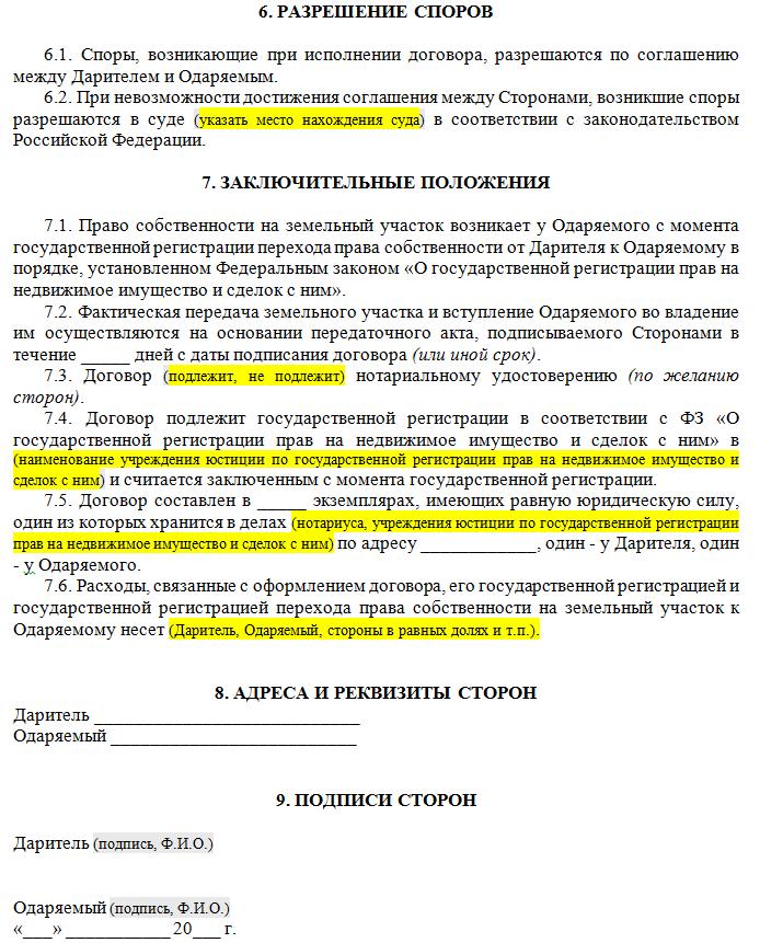 разрешение споров в договоре