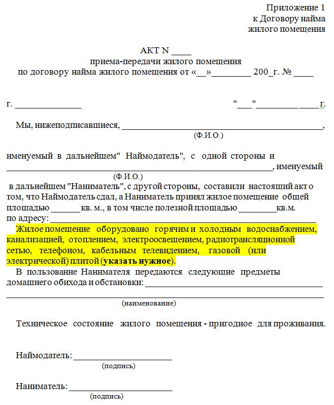 акт к договору об оказании юридических услуг