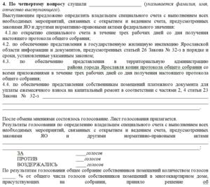 Протокол предварительного собрания №3 2016