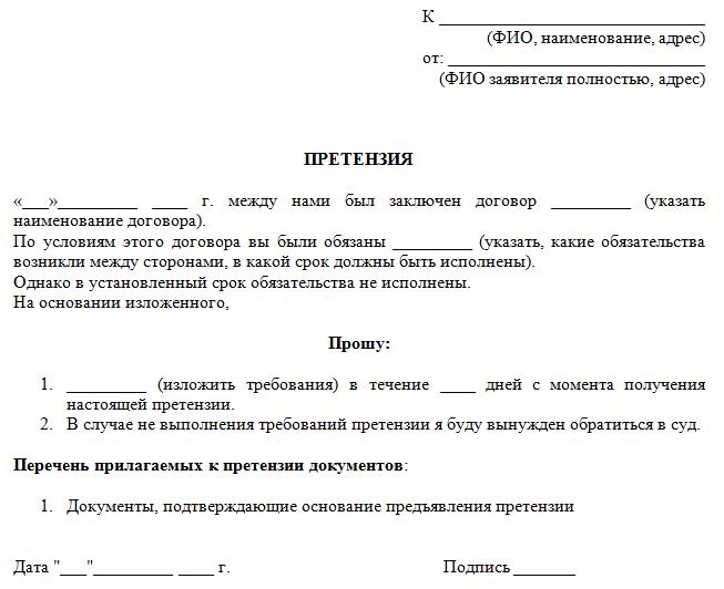 Предложение о досудебном урегулировании спора образец