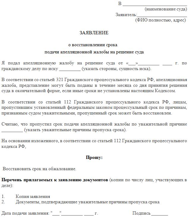 Образец заявления в суд о несогласии с решением суда