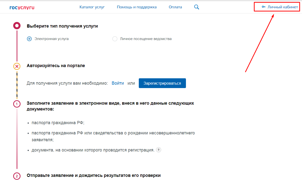 Подача документов на регистрацию онлайн