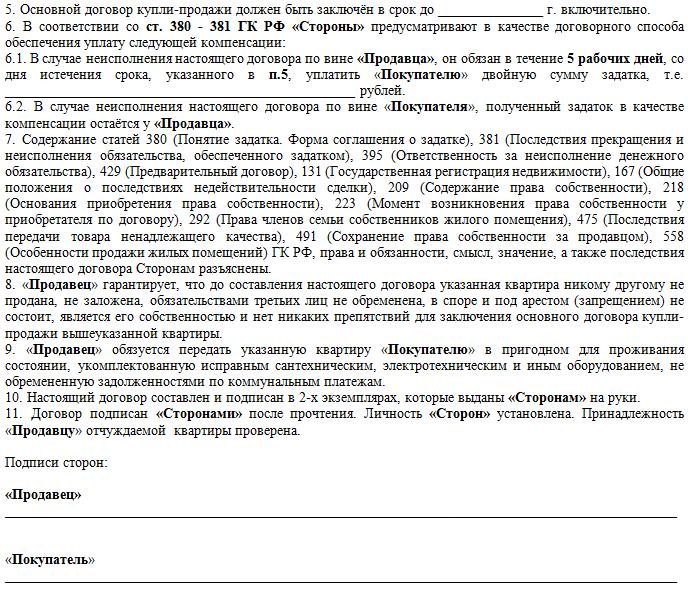 Предварительный договор купли-продажи нежилого помещения (с условием о предоплате) 2019