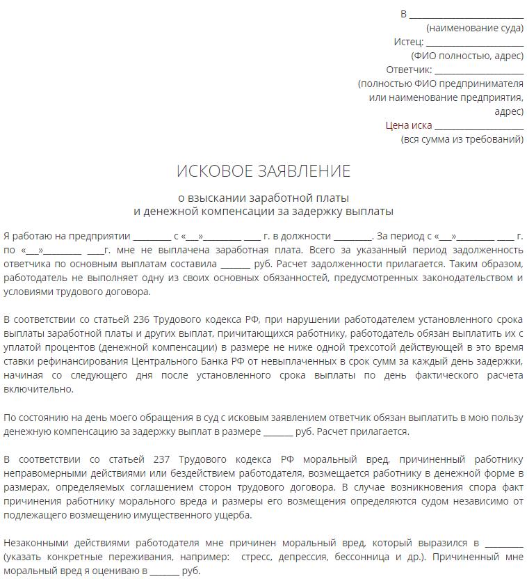 Заявление о взыскании заработной платы