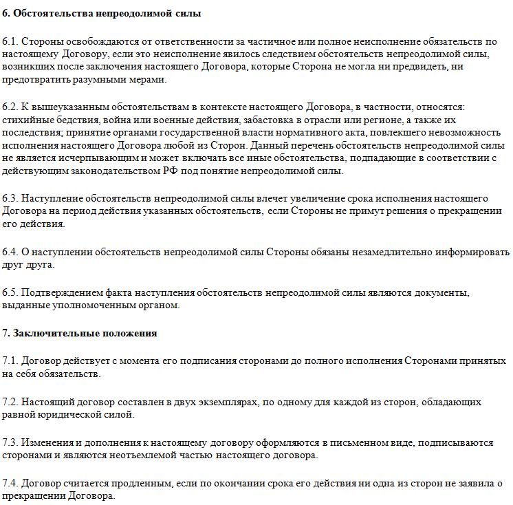 Изображение - 6 видов договоров с индивидуальными предпринимателями image4-16