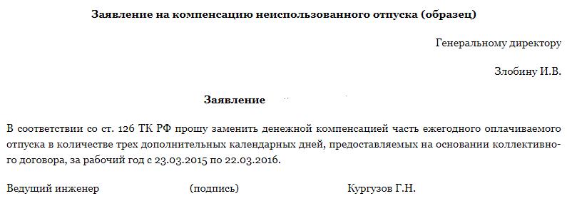 Эрли Заявление на недогуленный отпуск образец головные десять