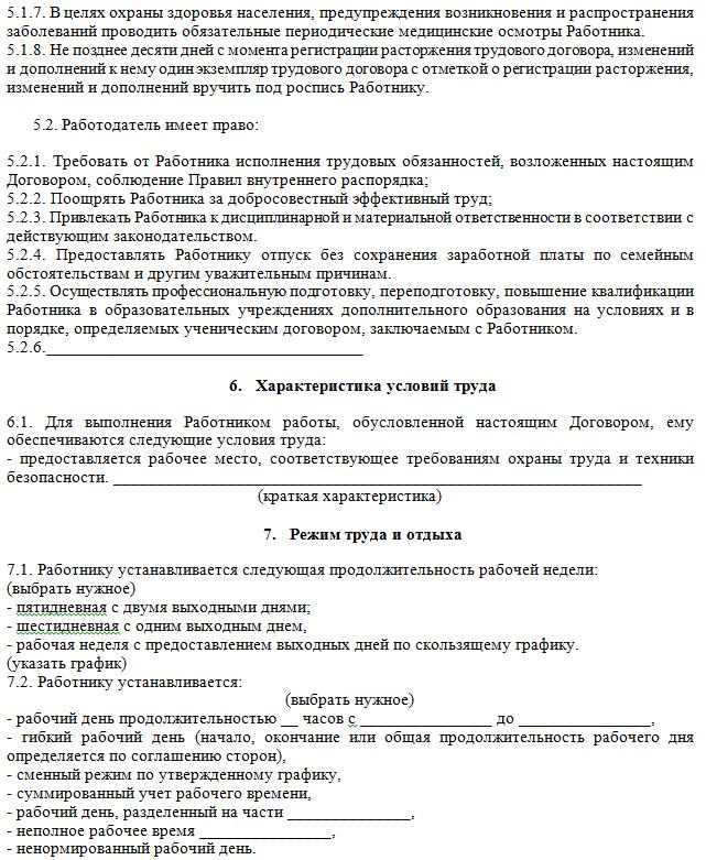 Изображение - 6 видов договоров с индивидуальными предпринимателями image8-4