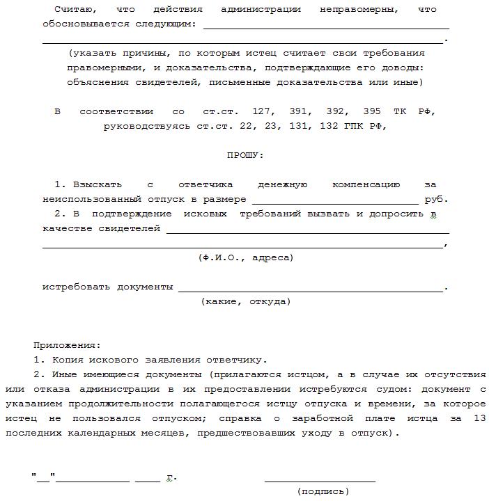 казахстан заявление компенсация за неиспользованный отпуск образец