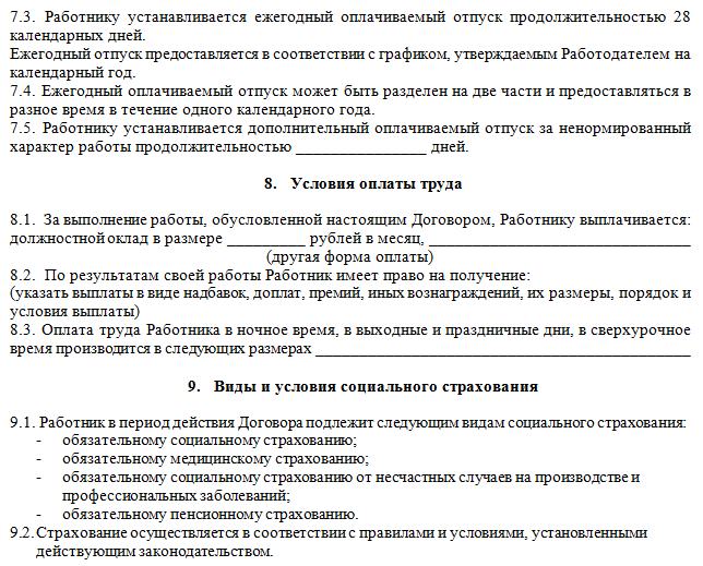 Изображение - 6 видов договоров с индивидуальными предпринимателями image9-3