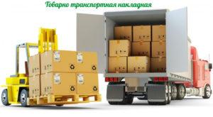 Бланк товарно транспортной накладной