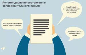 Как составить сопроводительное письмо к документам