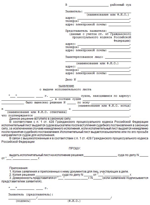 Заявление на выдачу оригинала исполнительного листа