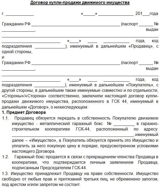 Образец договора продажи движимого гаража