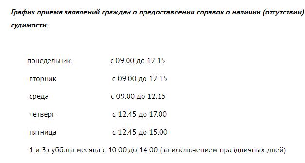 График приема заявлений в МВД