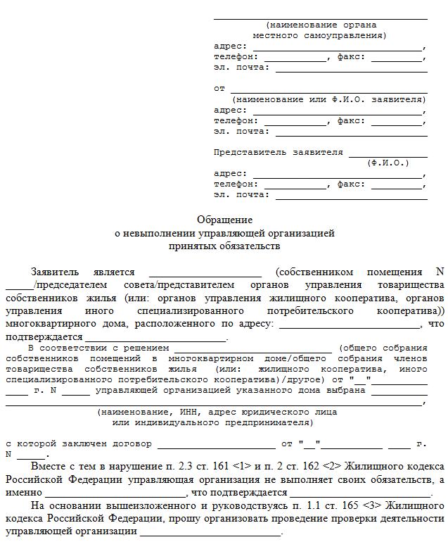 образец заявления на ЖКХ