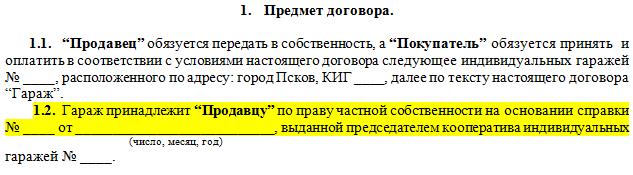 Изображение - Договор купли продажи гаража image3-20