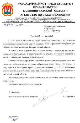 Соглашение о переуступке прав аренды земельного участка