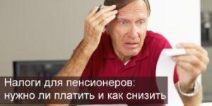Должен ли пенсионер платить налог на землю
