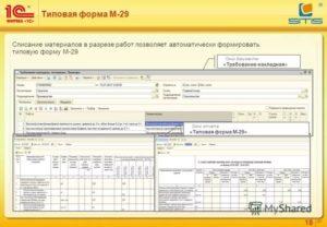 Унифицированная форма м-29 отчет о расходе материалов в строительстве