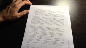 Как обжаловать постановления об административном правонарушении