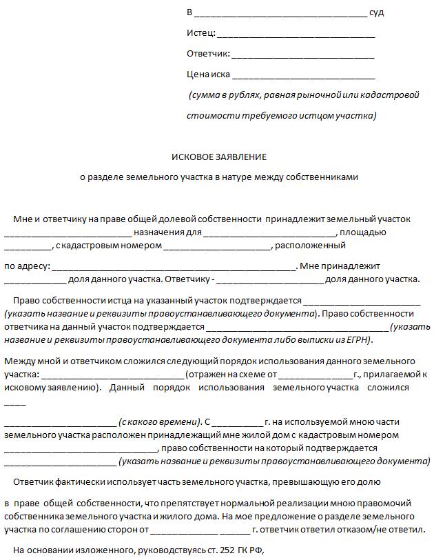 Образец искового заявления о разделе земельного участка