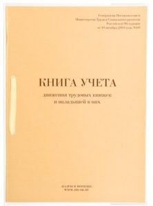 книга учета движения трудовых книжек