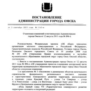 Постановление администрации города