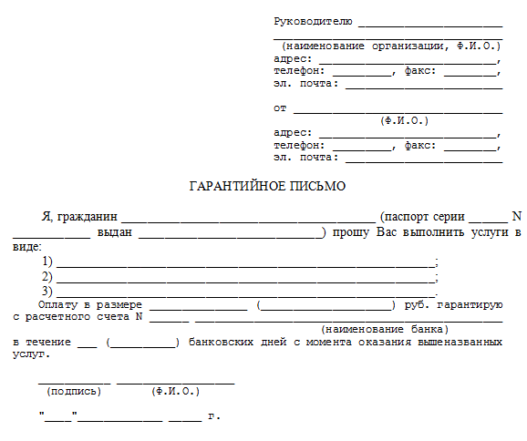 Пример бланка гарантийного письма