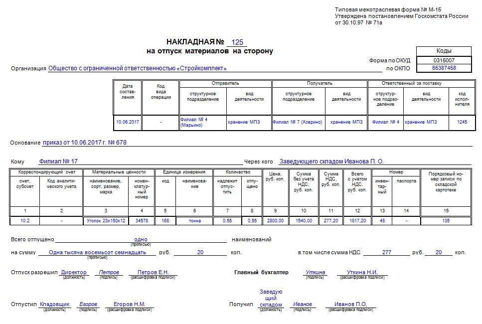 Пример заполнения формы М-15