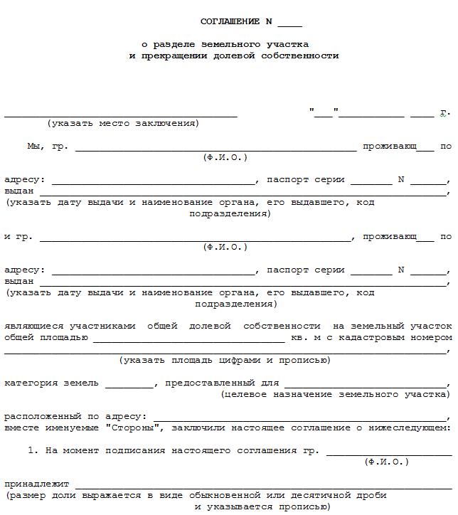 Образец соглашения о разделе земельного участка