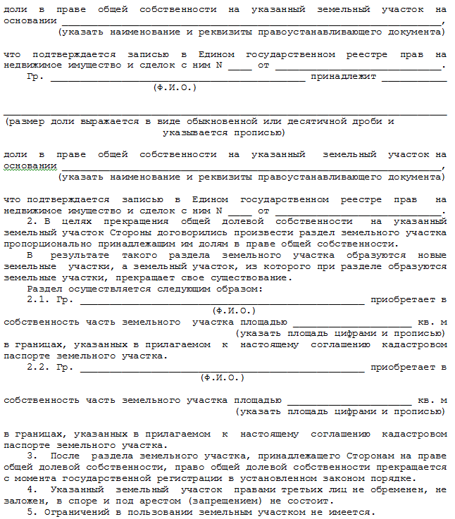 Раздел земельного участка - процедура, необходимые документы
