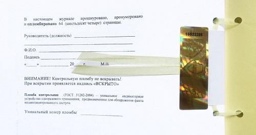 Пример установки пломбы