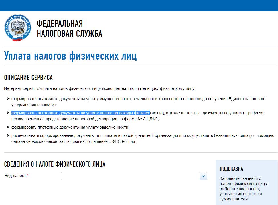 Оплата земельного налога на сайте ФНС